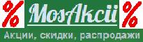Акции и скидки в супермаркетах по Москве и Области